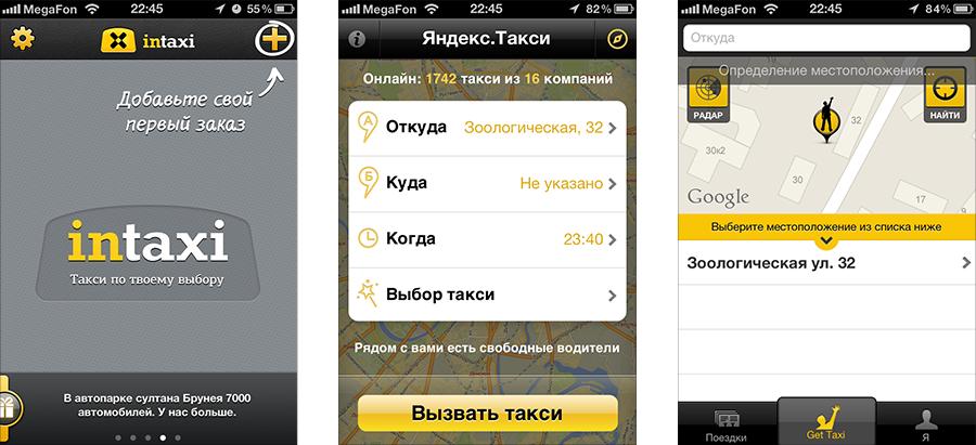 http://blog.infotanka.ru/pictures/intaxi-1.png