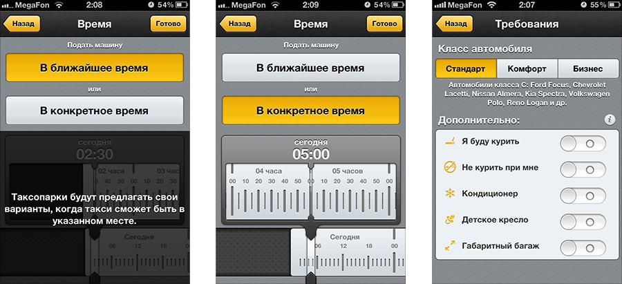 http://blog.infotanka.ru/pictures/intaxi-3.png