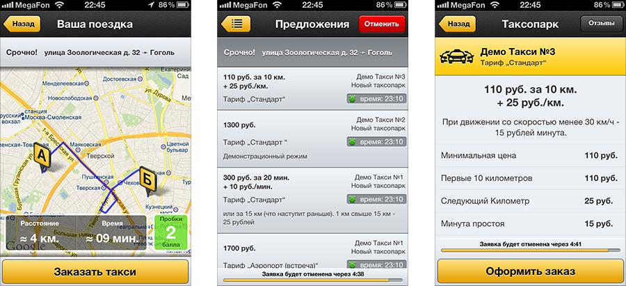 http://blog.infotanka.ru/pictures/intaxi-4.png